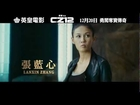Jackie Chan's Chinese Zodiac - CZ12 成龙《十二生肖 》HD Official New Trailer