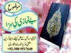 Be Namazi Ki Saza By Mufti Nazeer Ahmad Raza Qadri