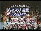 Baba/Destroyer vs Kox/Slater 8/29/74